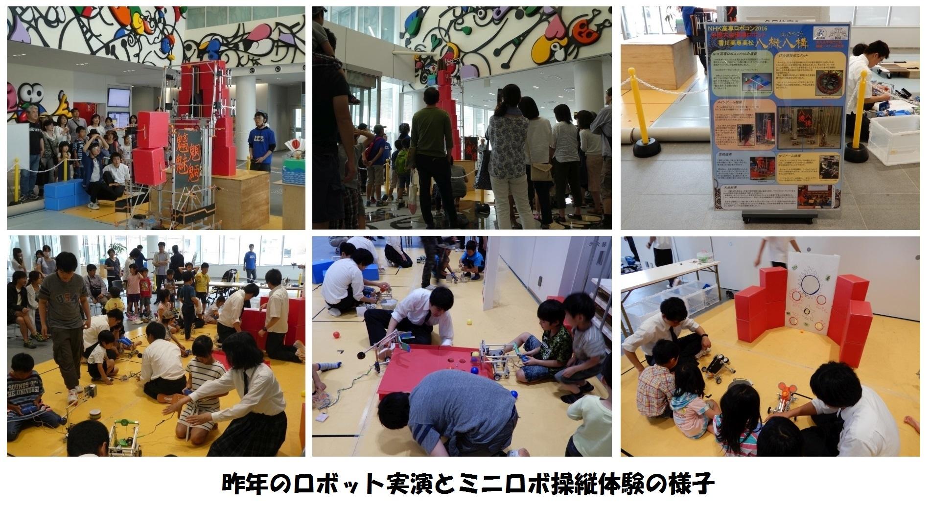 香川高専おもしろ体験教室:イベ...